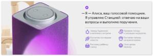 Фишки, скрытые и полезные функции Яндекс.Станций.